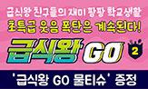 <급식왕 GO 2> 출간 이벤트