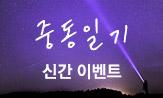<중동 일기> 신간 이벤트
