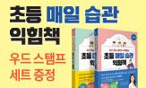 <초등 매일 습관 익힘책 시리즈> 출간 이벤트
