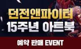 <던전앤파이터 15주년 공식 아트북> 예약 판매 EVENT