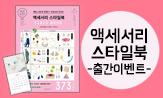 <액세서리 스타일북> 출간 기념 이벤트