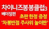 <차이니즈봉봉클럽3-베이징편> 출간 기념 이벤트