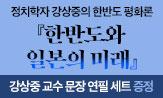 <한반도와 일본의 미래> 출간 이벤트