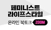 <페미니스트 라이프스타일> 온라인 북토크 이벤트