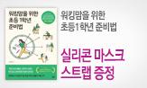 <워킹맘을 위한 초등1학년 준비법> 개정판 출간 이벤트