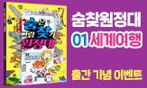 <숨은그림찾기 원정대 01 세계여행> 출간 이벤트