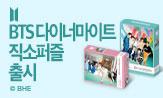 <BTS 다이너마이트 직소퍼즐 1000피스 핑크> 출간이벤트