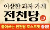 <이상한 과자 가게 전천당10> 예약 판매 이벤트