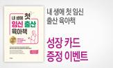 <내 생에 첫 임신 출산 육아책> 출간 이벤트