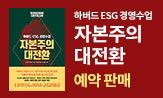 <자본주의 대전환> 예약판매