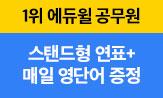 [에듀윌] 2021 공무원 합격기원 영단어+연표증정 이벤트