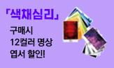 <색채심리> 출간 기념 이벤트