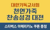 [대한기독교서회] 천연가죽 찬송성경 대전