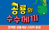 <공룡의 수수께끼> 출간 이벤트