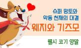 <웨지와 기즈모 - 슈퍼 망토와 악동 천재의 대결> 출간 이벤트