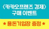 <카카오프렌즈 경제 시리즈> 출간 이벤트