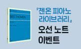 <젠온 피아노 라이브러리> 악보집 출간 이벤트