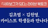 <사이보그가 되다> 북토크 이벤트