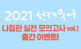<2021 선재국어 나침판 실전모의고사 vol.1> 출간 이벤트!