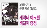 <북검전기> 출간 이벤트