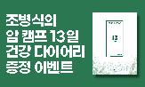 <조병식의 암 캠프 13일> 출간 이벤트