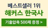 <해커스 한국사능력검정시험 기출압축 500제 증정> 이벤트