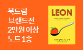 <북드림 브랜드전>