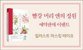 <빨강 머리 앤의 정원> 예약 판매 이벤트