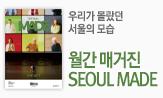 <서울 메이드> 출간 이벤트
