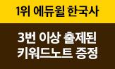 [에듀윌] 3번 이상 출제된 한능검 빈출 키워드노트 증정 이벤트