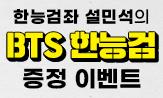 한능검좌 설민석의 BTS 한능검 증정 이벤트