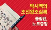 <박시백의 조선왕조실록> 개정판 출간 이벤트