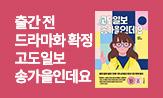 <고도일보 송가을인데요> 출간 이벤트