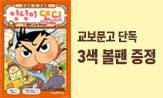 <엉덩이 댄디1> 예약 판매 이벤트