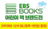 [EBS BOOKS] 어린이 책 브랜드전