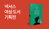 [넥서스] 여성도서 기획전