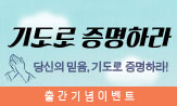 <기도로 증명하라> 출간 기념 이벤트