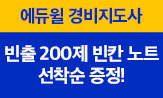 [에듀윌] 경비지도사 1차 빈출 200제 빈칸노트 선착순 증정 이벤트