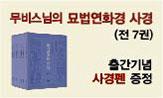 <묘법연화경 사경> 출간 기념 이벤트