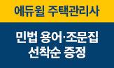 [에듀윌] 주택관리사 민법 용어,조문집 받고 한 번에 합격!