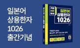 『가장 쉬운 독학 일본어 상용한자 1026』 출간 이벤트