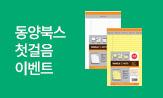 [동양북스] 첫 걸음 시리즈 이벤트