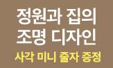 <정원과 집의 조명 디자인> 출간 기념 이벤트