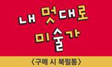 <내 멋대로 그림책> 북극곰x교보 단독 이벤트