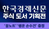 [한국경제신문] 주식 도서 기획전