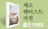 <제로 웨이스트 키친> 출간 이벤트