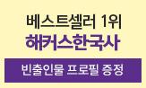[해커스] 한국사능력검정시험 빈출 인물 프로필 증정 이벤트