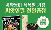 <과학동아 4월호> 출간 이벤트
