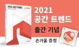 <2021 공간 트렌드> 출간 기념 손거울 증정 이벤트
