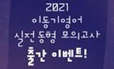 <2021 이동기 실전동형 모의고사 vol.1 출간 이벤트!>